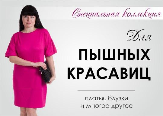 Название Магазина Одежды Больших Размеров Доставка