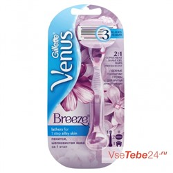 Станок Gillette (Жиллет) VENUS Breeze для бритья с 2 кассетами