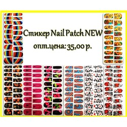 Стикер Nail Patch NEW