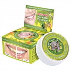 "Binturong. Зубная паста с экстрактом ананаса ""Pineapple Thai Herbal Toothpaste"", 33г 7001"