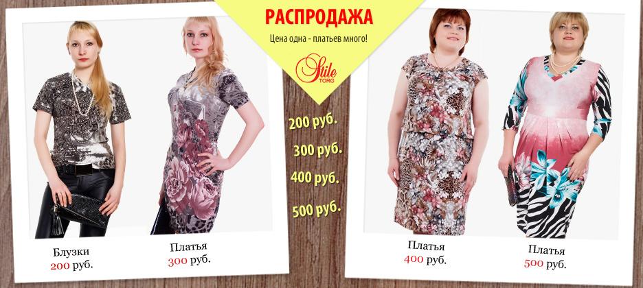 Купить Одежду Женскую Дешево Доставка