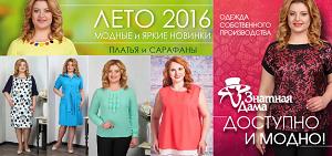 Совместные покупки Воронежа