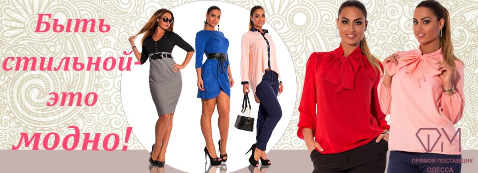 Сайт Женской Одежды Украина