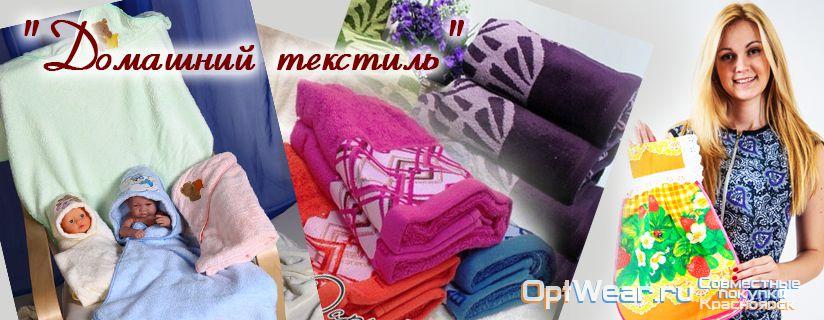 Название СП  СП ЛазерТекс - Постельное белье из Иваново по очень приятным  ценам. Организатор  Ирина, тел. 89135352233 1. Минимальная партия заказа  3  000 ... a76ac58401f