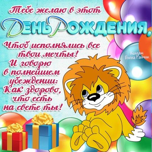 Поздравления с днем рождения крестника