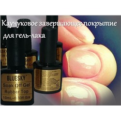 SHELLAC TOP RUBBER 10ml (каучуковый)