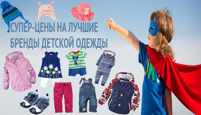 Детская Одежда Интернет Дешево С Доставкой