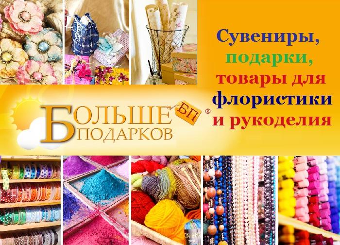 Купить подарки и сувениры в интернет-магазине Enter 1
